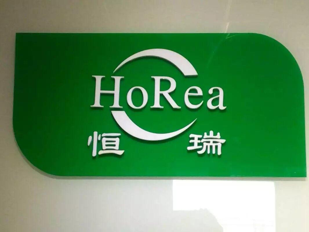 東莞市恒瑞能源技術有限公司